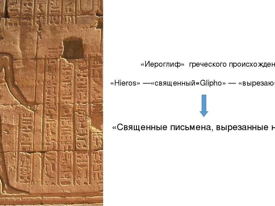 «Иероглиф» греческого происхождения «Hieros» —«священный» «Glipho» — «вырезаю...