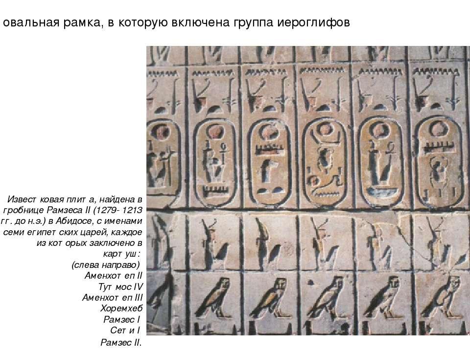 Известковая плита, найдена в гробнице Рамзеса II (1279- 1213 гг. до н.э.) в А...