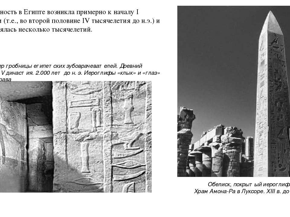 Обелиск, покрытый иероглифами. Храм Амона-Ра в Луксоре. XIII в. до н. э. Инте...