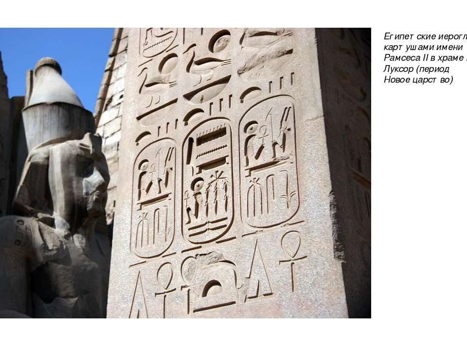 Египетскиеиероглифыс картушамиимени РамсесаIIвхраме г. Луксор(период ...