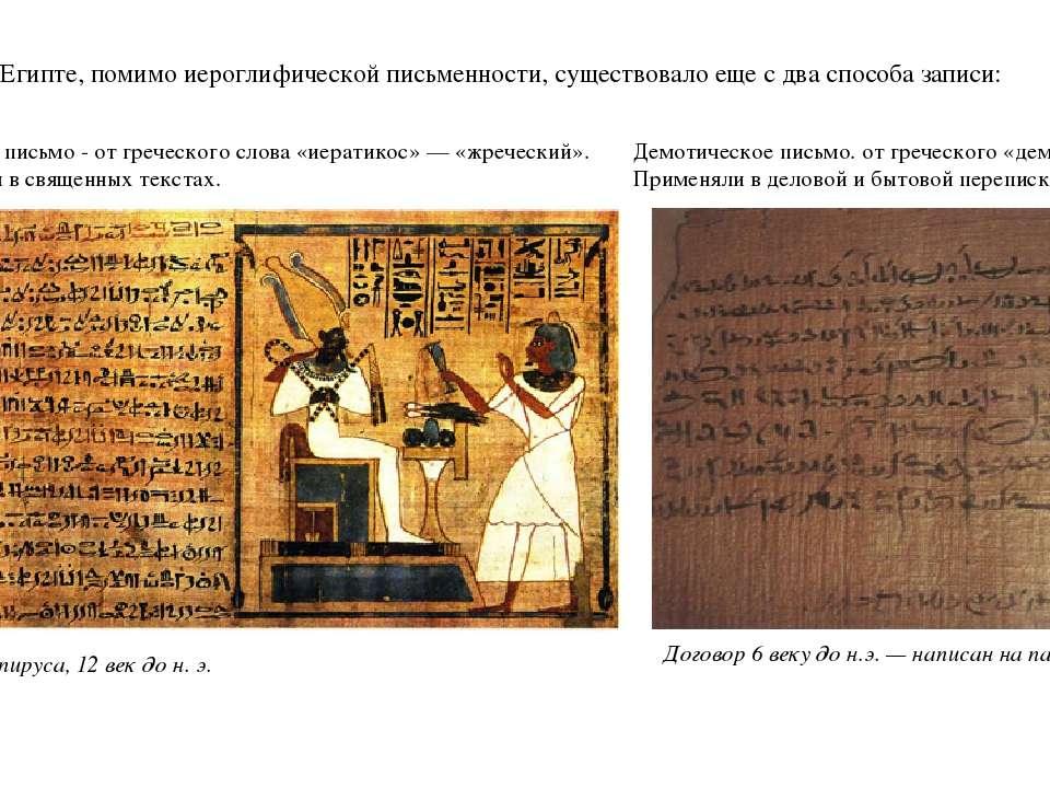 Иератическое письмо - от греческого слова «иератикос» — «жреческий». Употребл...