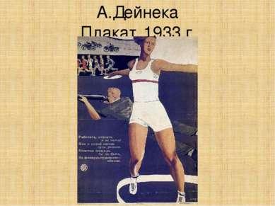 А.Дейнека Плакат. 1933 г.