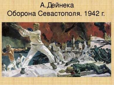А.Дейнека Оборона Севастополя. 1942 г.