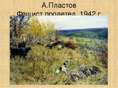 А.Пластов Фашист пролетел. 1942 г.