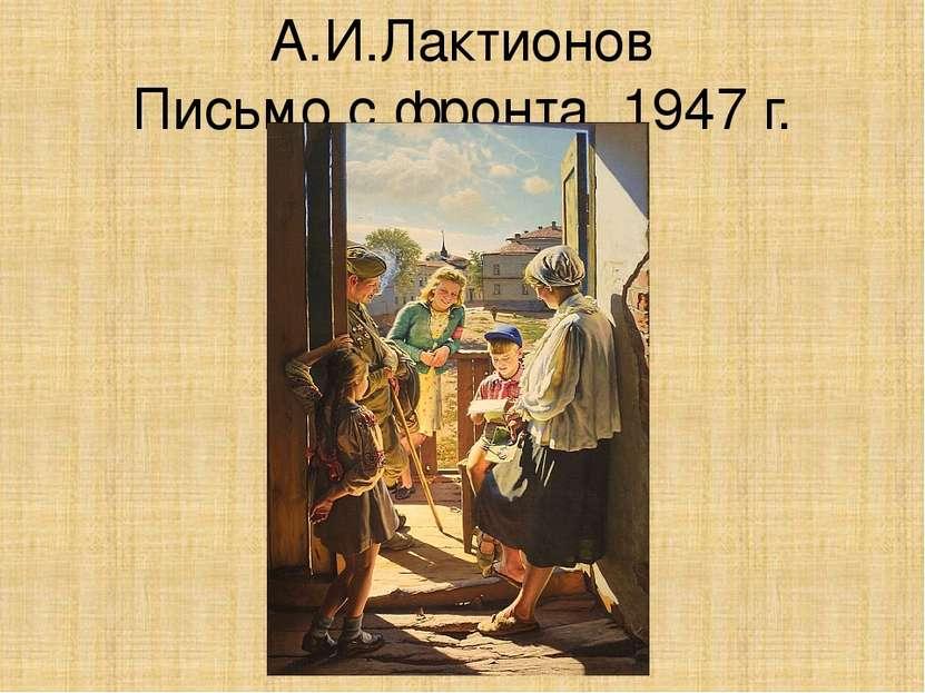 А.И.Лактионов Письмо с фронта. 1947 г.