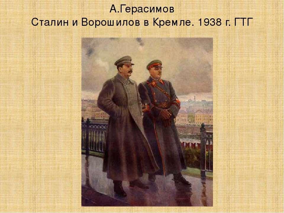 А.Герасимов Сталин и Ворошилов в Кремле. 1938 г. ГТГ