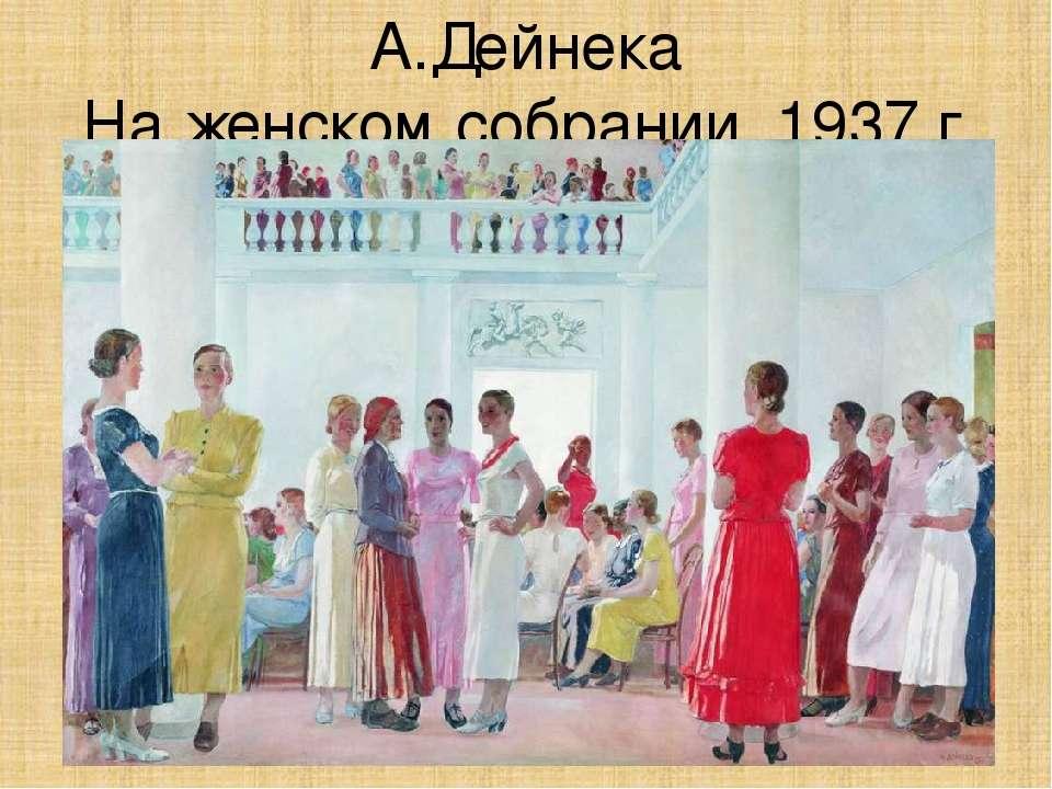 А.Дейнека На женском собрании. 1937 г.
