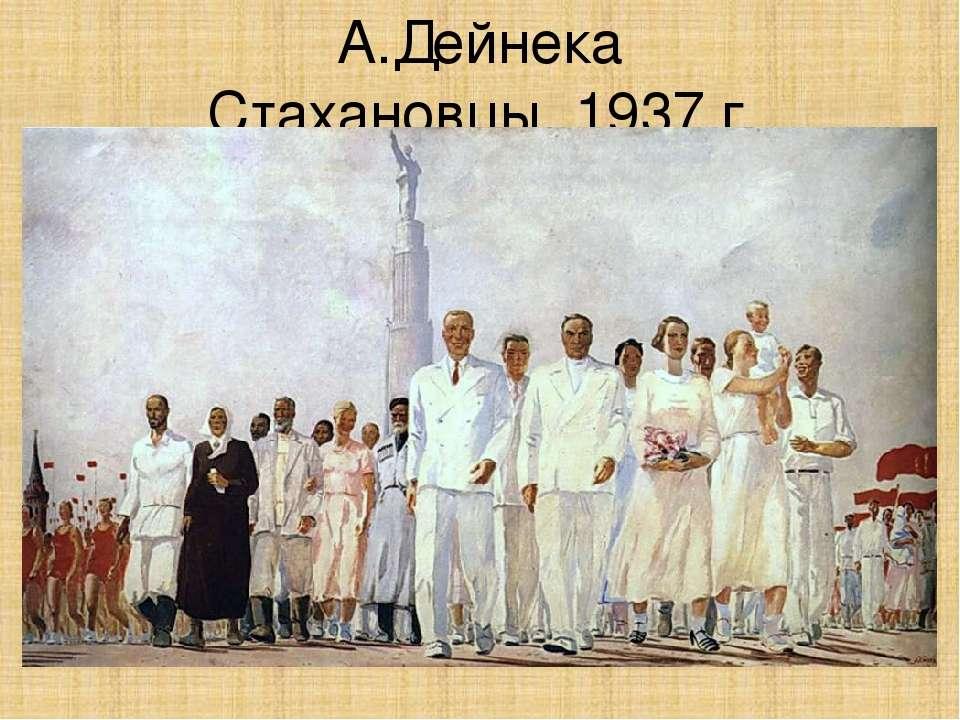 А.Дейнека Стахановцы. 1937 г.