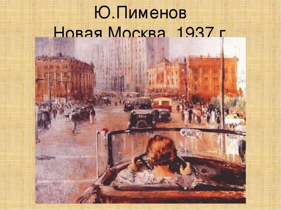 Ю.Пименов Новая Москва. 1937 г.