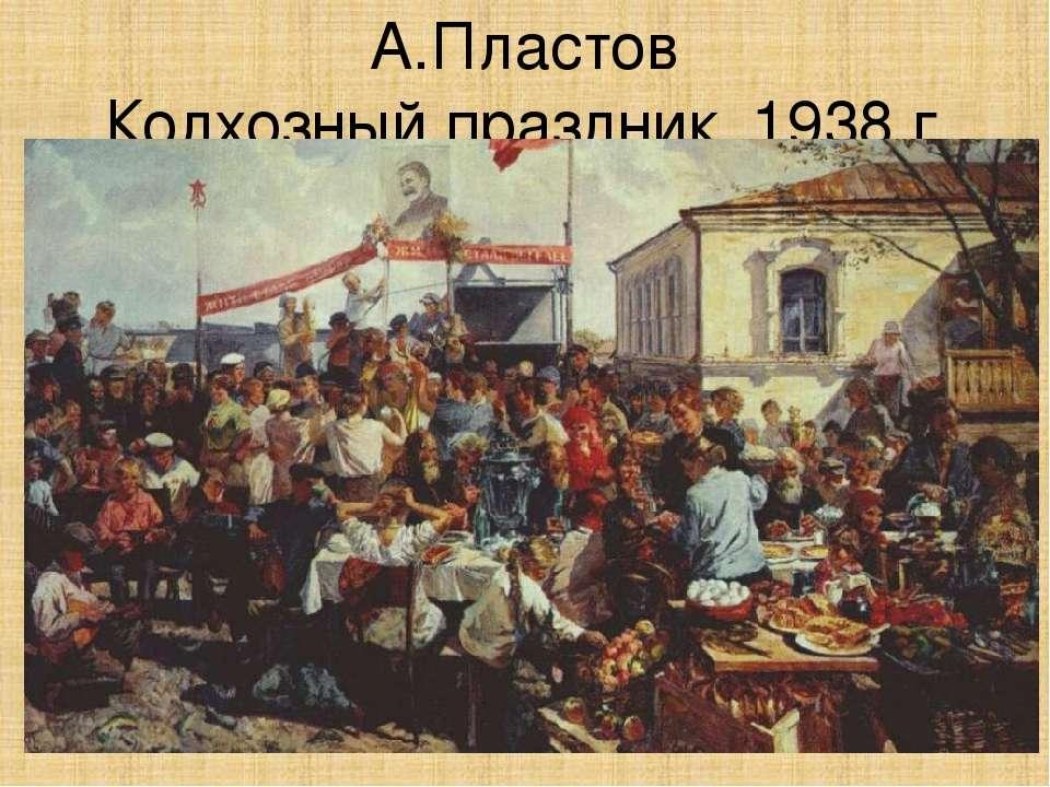 А.Пластов Колхозный праздник. 1938 г.