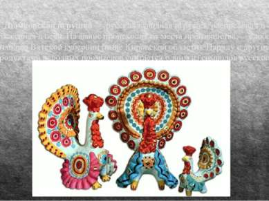 Дымковская игрушка — русская глиняная игрушка, расписанная и обожжённая в печ...