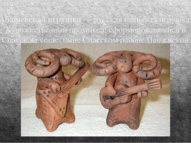 Абашевская игрушка — русская глиняная игрушка. Художественный промысел, сформ...