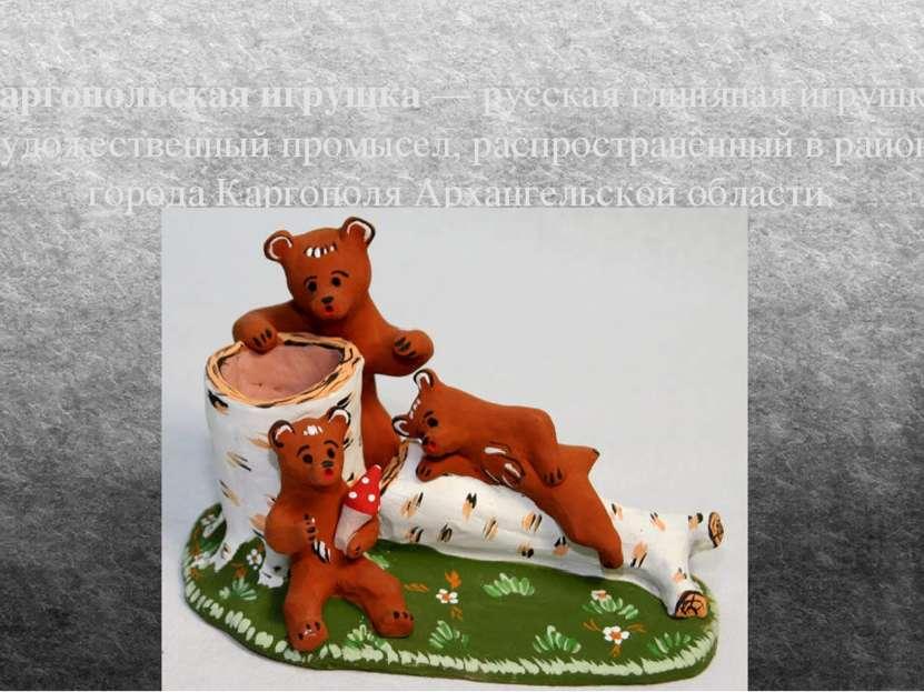 Каргопольская игрушка — русская глиняная игрушка. Художественный промысел, ра...