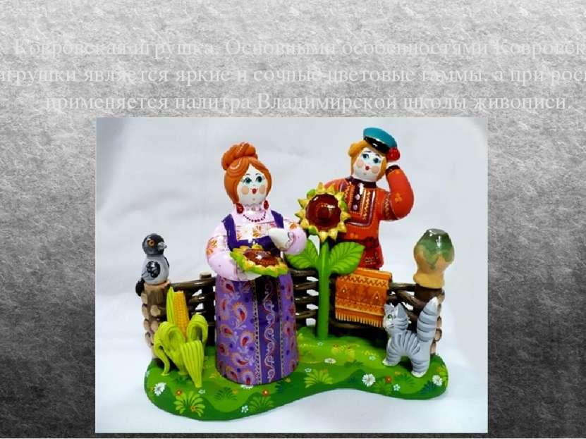 Ковровская игрушка. Основными особенностями Ковровской игрушки является яркие...