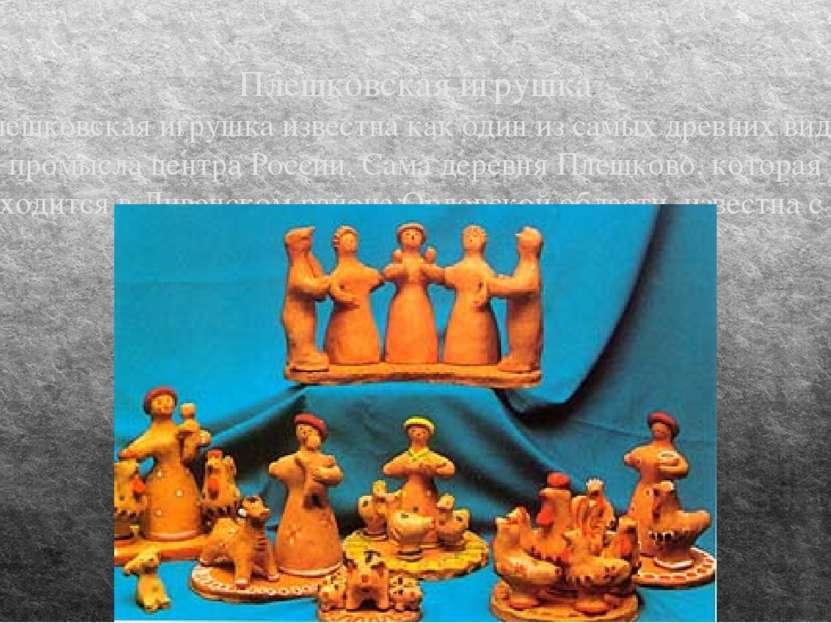 Плешковская игрушка Плешковская игрушка известна как один из самых древних ви...