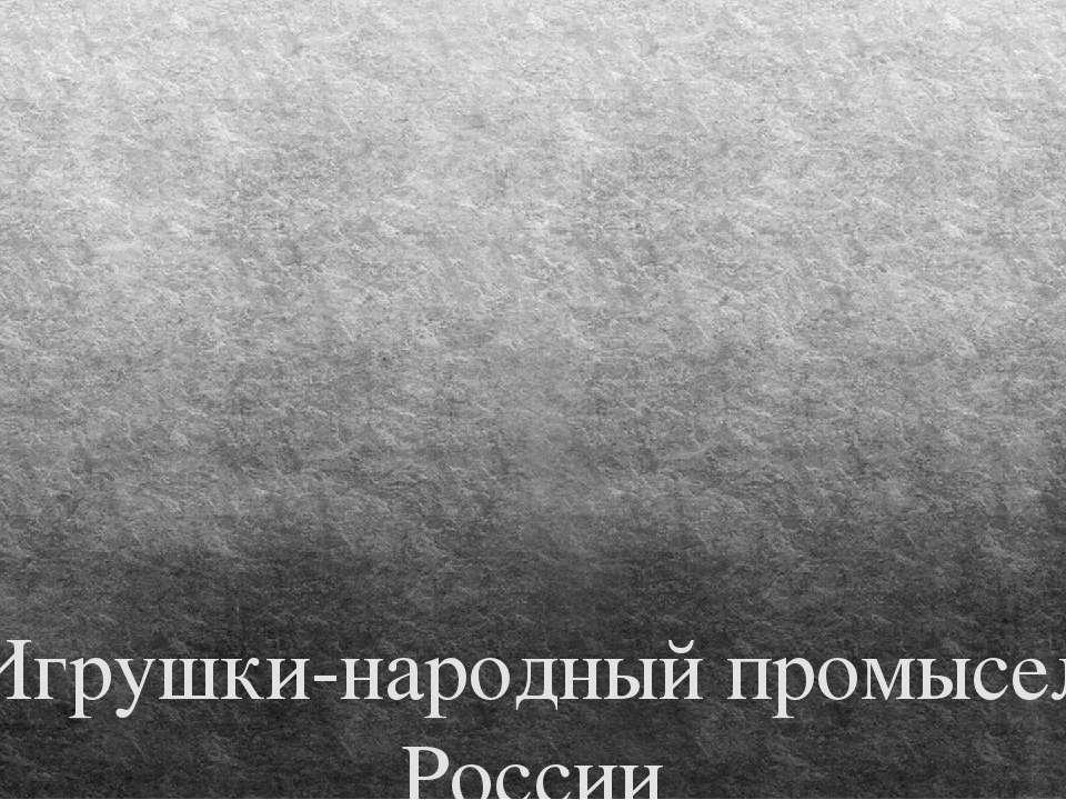 Игрушки-народный промысел России