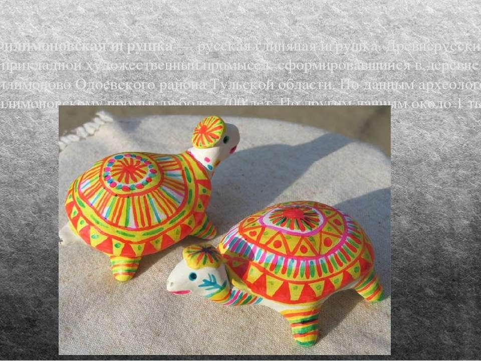 Филимоновская игрушка — русская глиняная игрушка. Древнерусский прикладной ху...