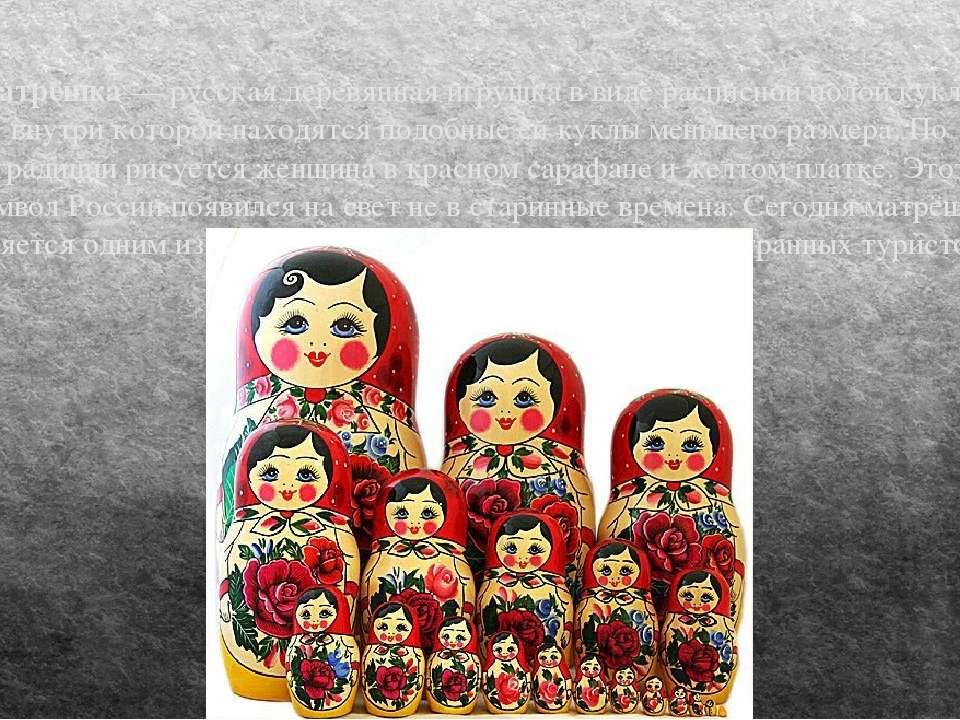 Матрёшка — русская деревянная игрушка в виде расписной полой куклы, внутри ко...