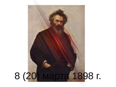 8 (20) марта 1898 г.