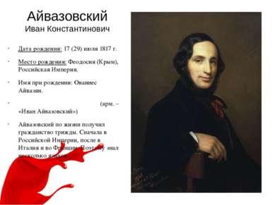 Айвазовский Иван Константинович Дата рождения: 17 (29) июля 1817 г. Место рож...