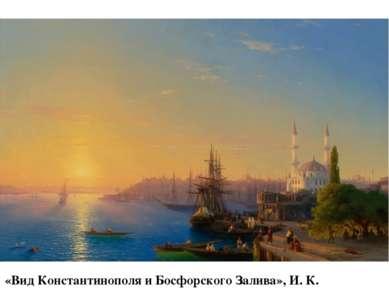 «Вид Константинополя и Босфорского Залива», И. К. Айвазовский (1856 г.)