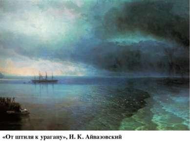 «От штиля к урагану», И. К. Айвазовский (1892 г.)