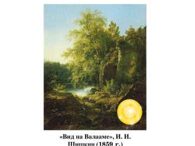 «Вид на Валааме», И. И. Шишкин (1859 г.)