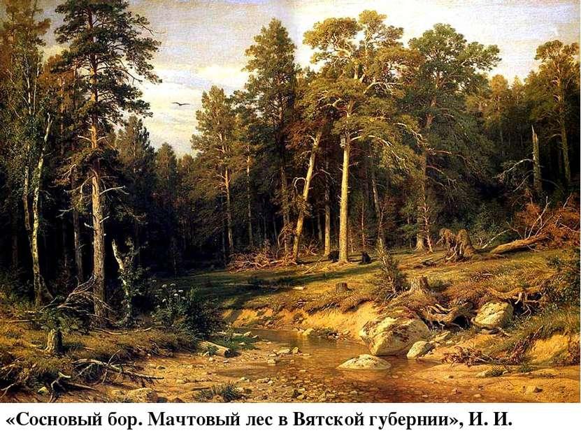 «Сосновый бор. Мачтовый лес в Вятской губернии», И. И. Шишкин (1872 г.)
