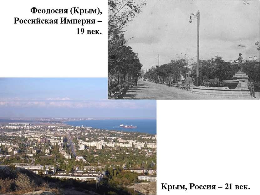 Феодосия (Крым), Российская Империя – 19 век. Крым, Россия – 21 век.