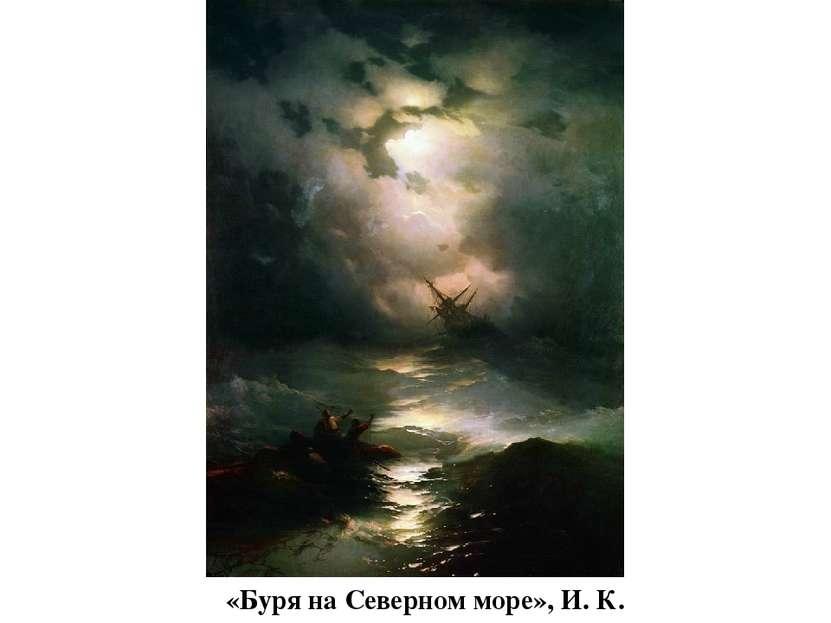 «Буря на Северном море», И. К. Айвазовский (1865 г.)