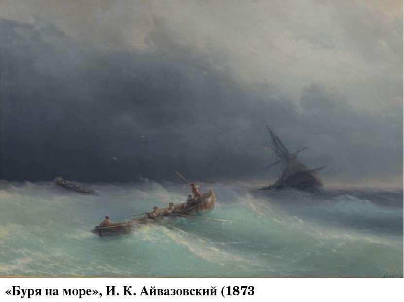 «Буря на море», И. К. Айвазовский (1873 г.)