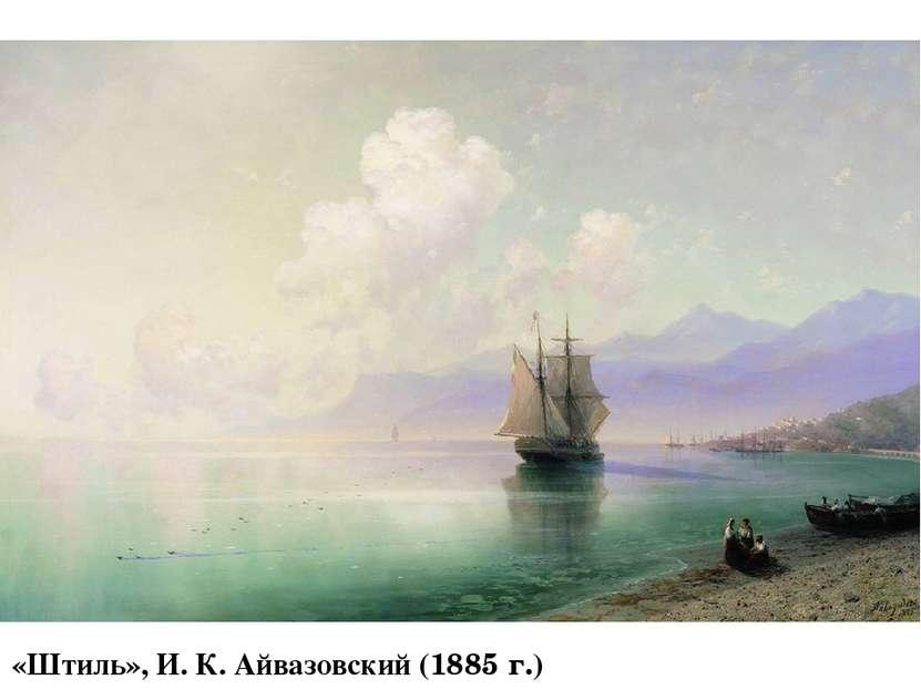 «Штиль», И. К. Айвазовский (1885 г.)
