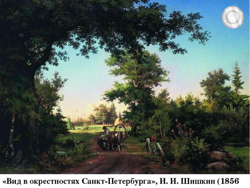 «Вид в окрестностях Санкт-Петербурга», И. И. Шишкин (1856 г.)
