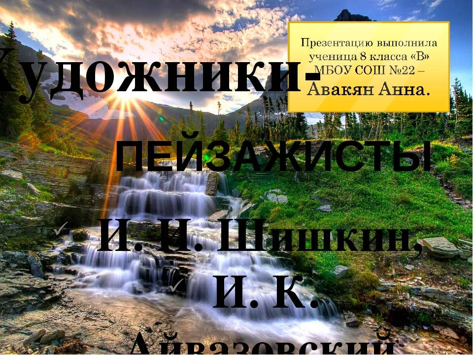 ПЕЙЗАЖИСТЫ И. И. Шишкин, И. К. Айвазовский. Художники-