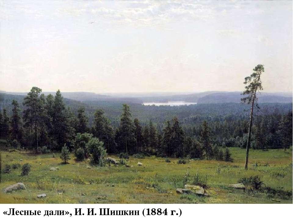«Лесные дали», И. И. Шишкин (1884 г.)
