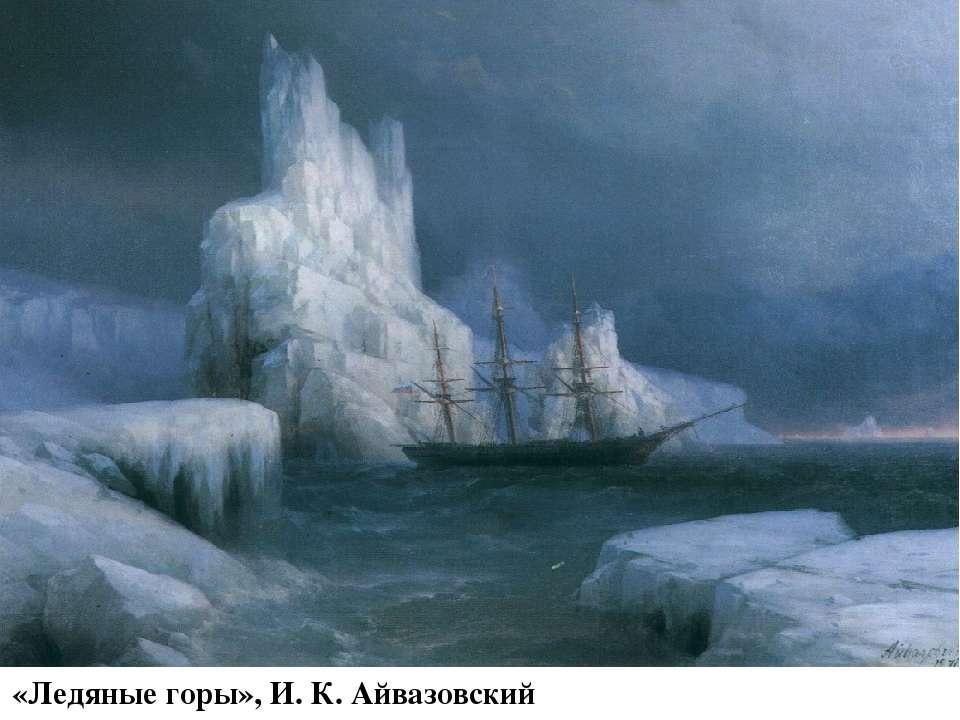 «Ледяные горы», И. К. Айвазовский (1870 г.)