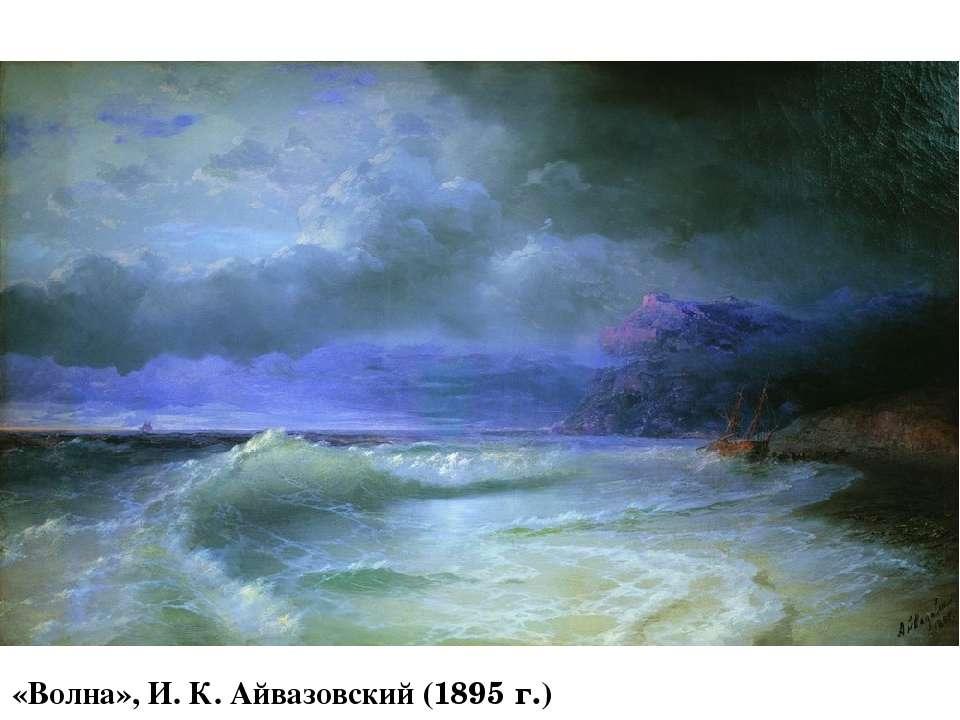 «Волна», И. К. Айвазовский (1895 г.)