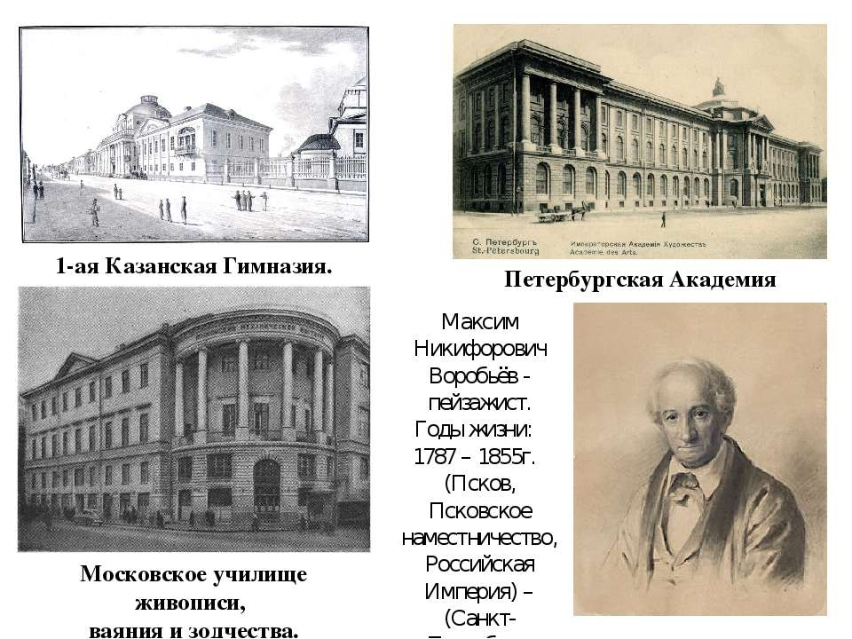 1-ая Казанская Гимназия. Московское училище живописи, ваяния и зодчества. Пет...
