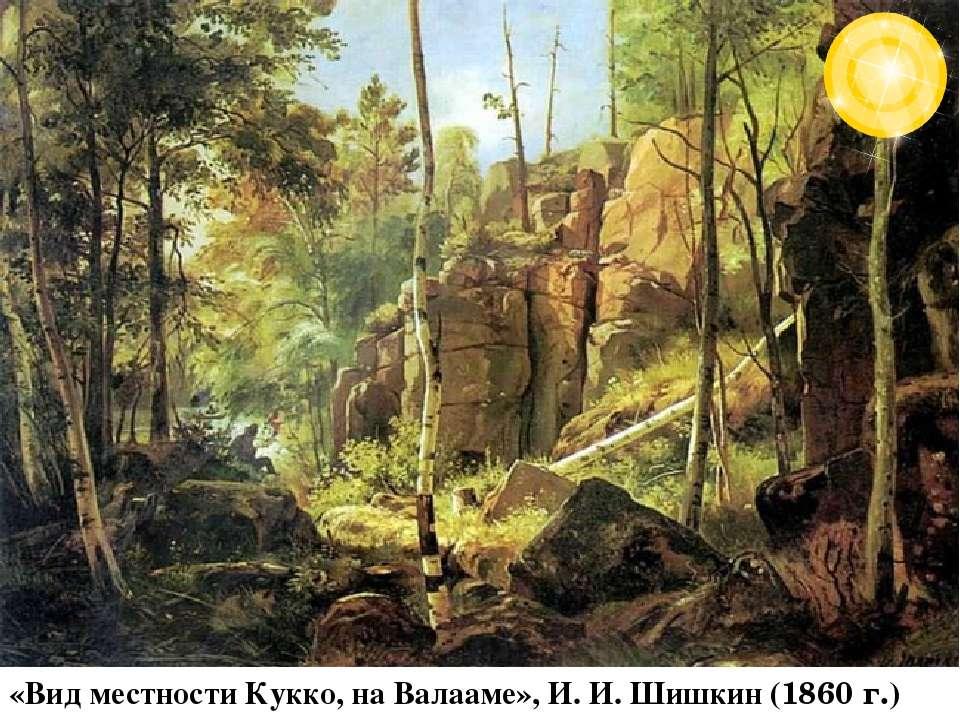«Вид местности Кукко, на Валааме», И. И. Шишкин (1860 г.)