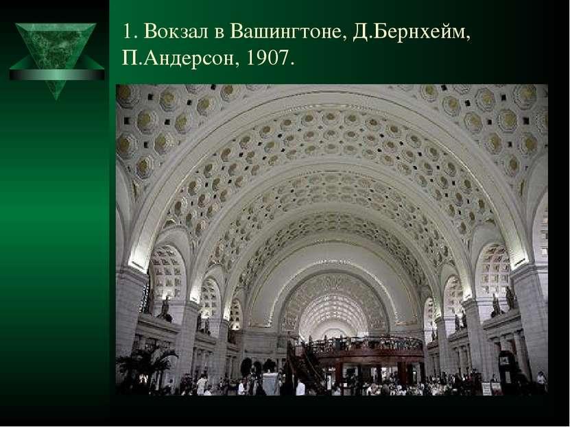 1. Вокзал в Вашингтоне, Д.Бернхейм, П.Андерсон, 1907.