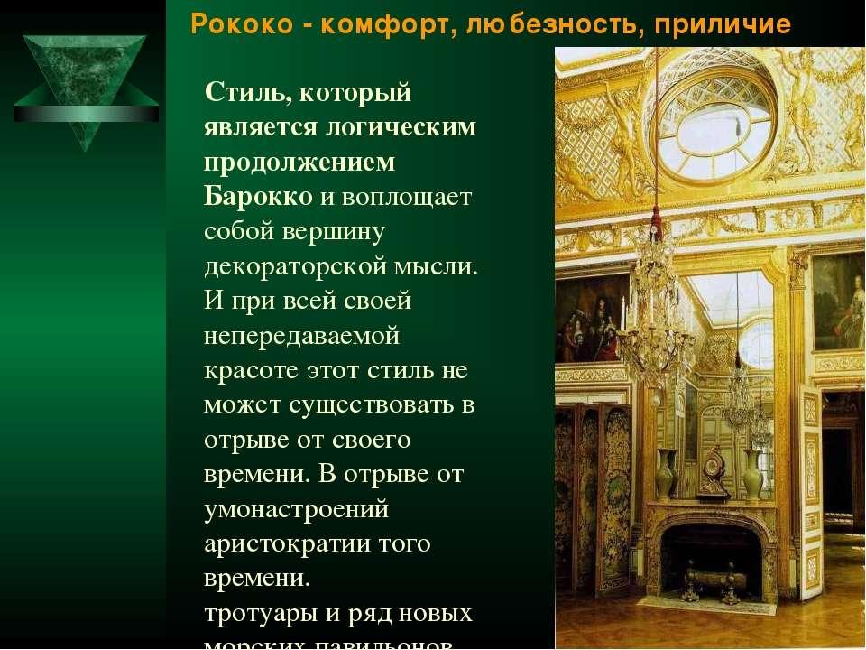 Рококо - комфорт, любезность, приличие Стиль, который является логическим про...