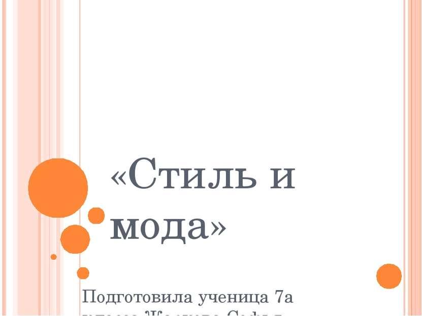 «Стиль и мода» Подготовила ученица 7а класса Жаркова Софья