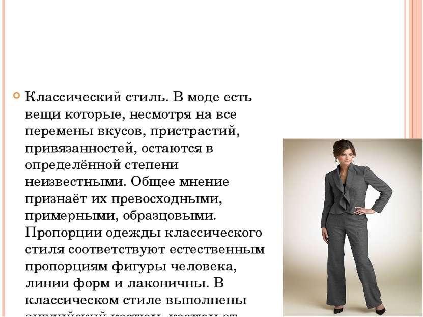 Классический стиль. В моде есть вещи которые, несмотря на все перемены вкусов...