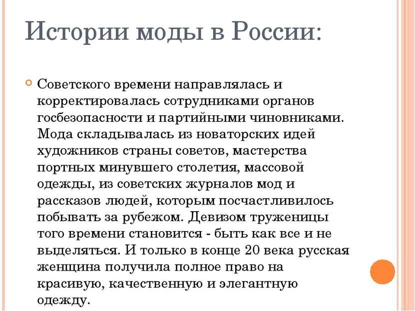 Истории моды в России: Советского времени направлялась и корректировалась сот...