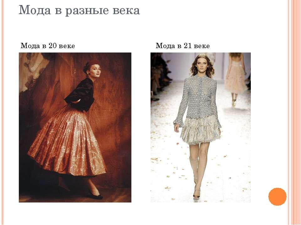 Мода в разные века Мода в 20 веке Мода в 21 веке