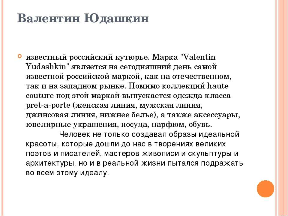 "Валентин Юдашкин известный российский кутюрье.Марка ""Valentin Yudashkin"" яв..."