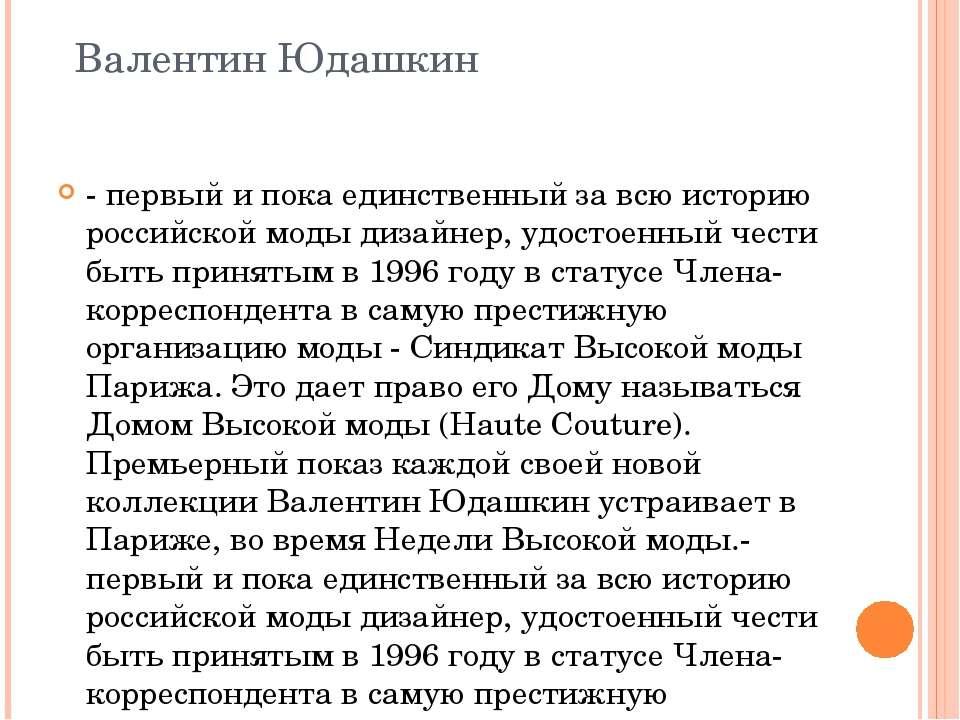 Валентин Юдашкин - первый и пока единственный за всю историю российской моды ...