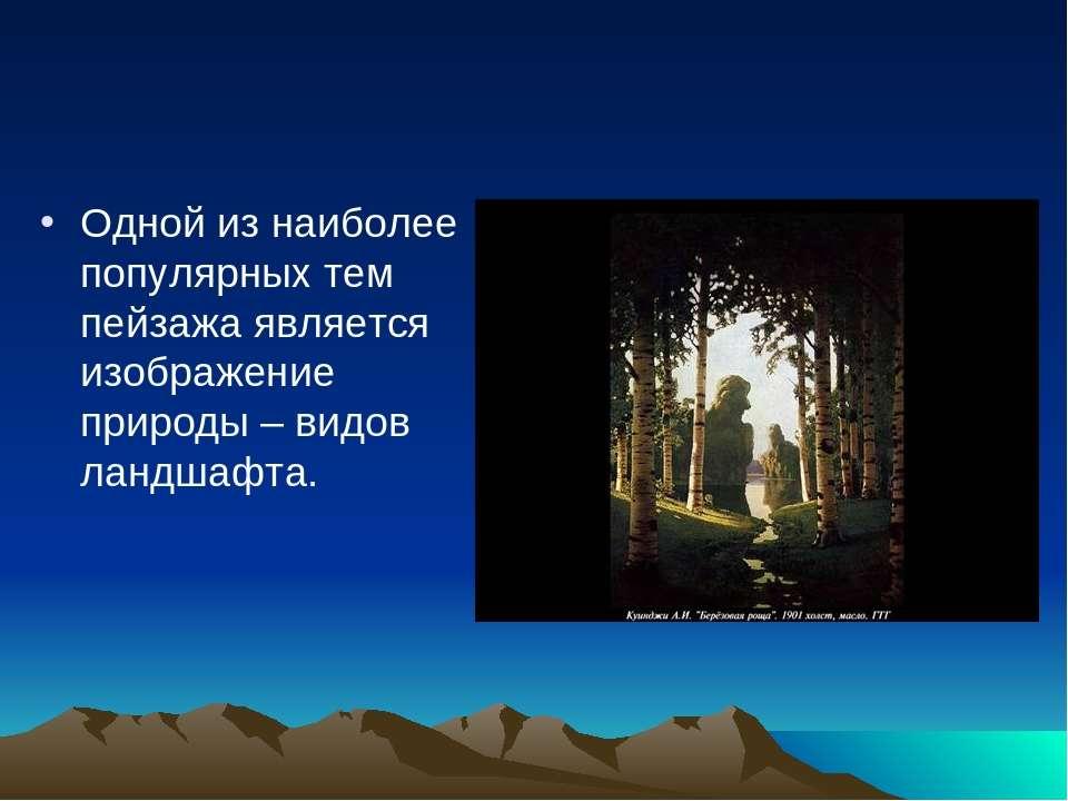 Одной из наиболее популярных тем пейзажа является изображение природы – видов...