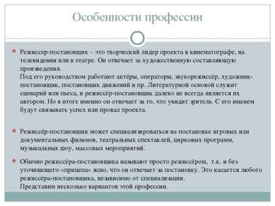 Особенности профессии Режиссер-постановщик – это творческий лидер проекта в к...