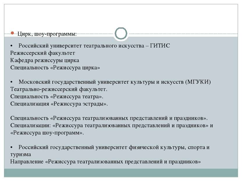 Цирк, шоу-программы: • Российский университет театрального искусства – ГИТ...
